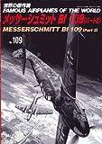 メッサーシュミット Bf 109 (パート2) (世界の傑作機 No. 109)