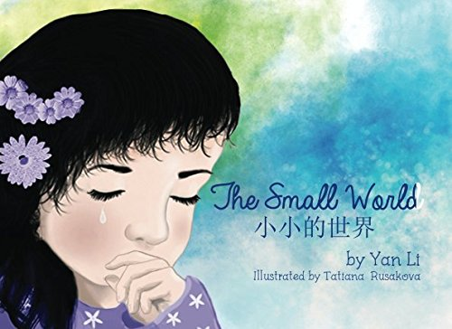 The small world 小小的世界 (Humans and Nature)