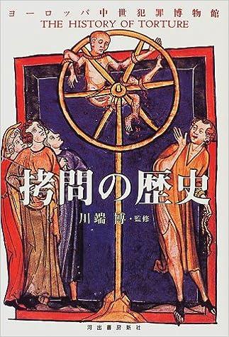 拷問の歴史―ヨーロッパ中世犯罪...