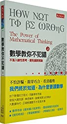 How Not to Be Wrong: The Power of Mathematical Thinking (Chinese Edition)