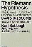リーマン博士の大予想 数学の未解決最難問に挑む