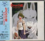 Mononoke Hime [Japan Import]