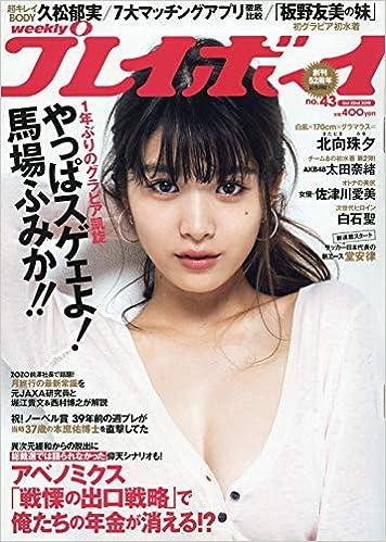 週刊プレイボーイ 2018年43号 [Weekly Playboy 2018 43], manga, download, free
