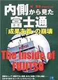 内側から見た富士通「成果主義」の崩壊 (ペーパーバックス)(城 繁幸)