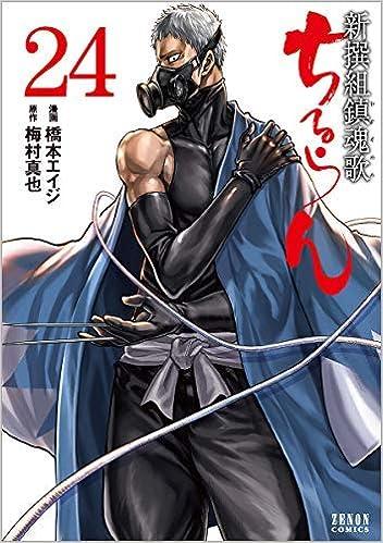 ちるらん新撰組鎮魂歌 第01-24巻 [Chiruran: Shinsengumi Chinkonka vol 01-24]