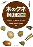木のタネ検索図鑑—同定・生態・調査法