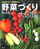 野菜づくり大図鑑