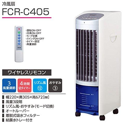 山善(YAMAZEN)冷風扇(リモコン)タイマー付ホワイトシルバーFCR-C405(WS)