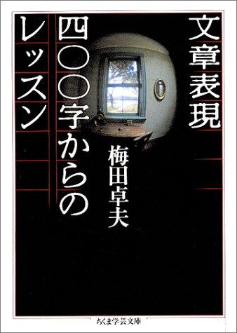文章表現400字からのレッスン (ちくま学芸文庫)