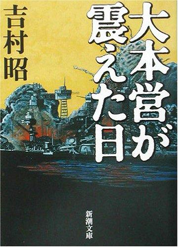 大本営が震えた日 (新潮文庫)