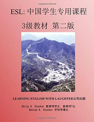 ESL: Lessons for Chinese Students: Level 3 Workbook (Volume 3)