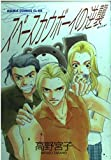 space cowboys blu - Strikes Back Space Cowboy (Asuka Comics CL-DX) (1997) ISBN: 4048528327 [Japanese Import]