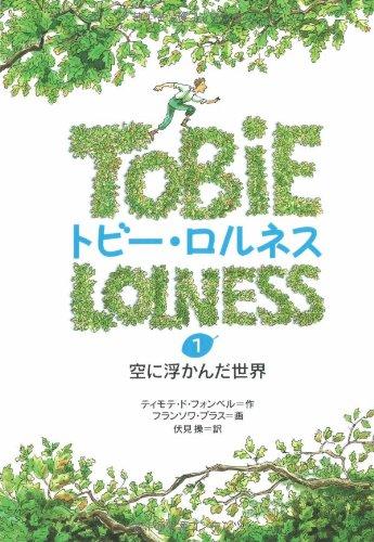 World floating on the sky (Toby Rorunesu (1)) (2008) ISBN: 4265040918 [Japanese Import] pdf