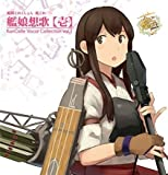 KanColle Vocal Collection vol.1 [Japan Import]
