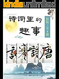 诗词里的趣事套装(全4册:唐诗+古诗词+宋词+唐诗宋词)