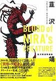 img - for Japanese illustrator Yasushi Nirasawa Art Works :: BLOOD of NIRA's CREATURE         [ART BOOK - JAPANESE EDITION] book / textbook / text book