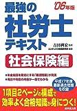 最強の社労士テキスト 社会保険編〈'06年版〉