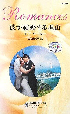 彼が結婚する理由―ラミレス家の花嫁〈1〉 (ハーレクイン・ロマンス)