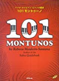 アフロ・カリビアン・ピアノの探求 101モントゥーノ 模範演奏2CD付