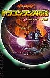 ドラゴンランス伝説〈4〉 レオルクスの英雄