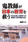 鬼教師が日本の教育を救う