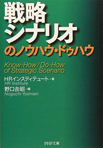 戦略シナリオのノウハウ・ドゥハウ (PHP文庫)