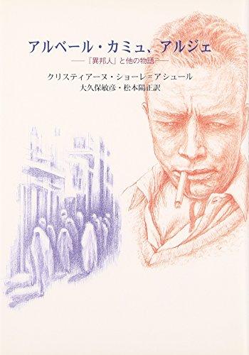 アルベール・カミュ、アルジェ―『異邦人』と他の物語