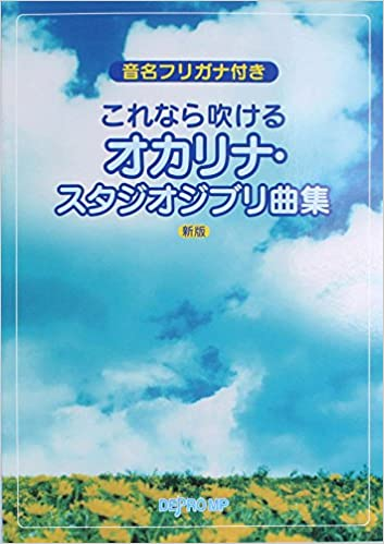 Studio Ghibli Easy Ocarina Solo Sheet Music Book 52 Songs Tokuhide Shimada 4560378566448 Amazon Com Books
