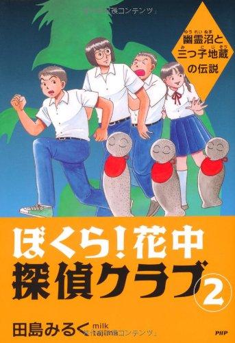 ぼくら!花中探偵クラブ〈2〉幽霊沼と三つ子地蔵の伝説