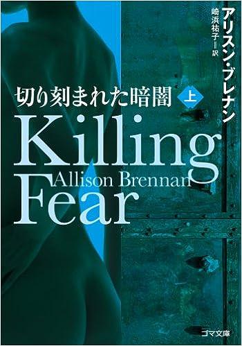 切り刻まれた暗闇 Killing Fear ...