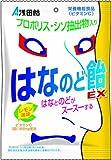 はなとのどがスースーする 浅田飴 はなのど飴EX<レモン風味>70g【栄養機能食品】