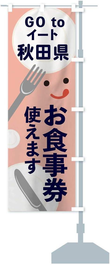 ゴートゥー イート 秋田
