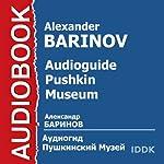 Audioguide - Pushkin Museum [Russian Edition] | Alexander Barinov