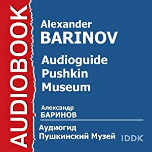 Audioguide - Pushkin Museum [Russian Edition] Audiobook