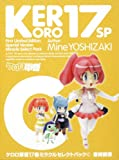 Keroro (17) Miracle Select Pack (C) ([Special Edition comic]) (2008) ISBN: 4047150568 [Japanese Import]