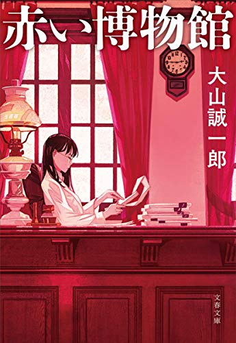 赤い博物館 (文春文庫 お 68-2)
