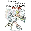 Gorod Taynov 2: Stories in Russian for Kids: Bolshaya tayna v malenkom teatre (Volume 2) (Russian Edition)