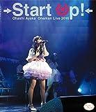 大橋彩香1stワンマンライブ  Start Up!  Blu-ray