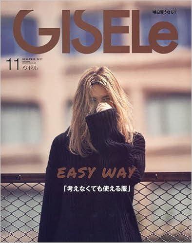 GISELe (ジゼル) 2017年11月号