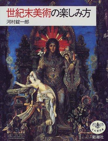 世紀末美術の楽しみ方 (とんぼの本)