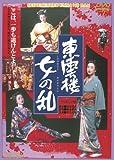 Japanese Movie - Shinonomero Onna No Ran [Japan DVD] DSTD-3456