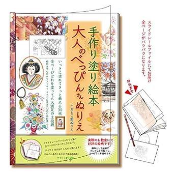 Amazon 手作り塗り絵本大人のべっぴんさんぬりえa4サイズ30ページ