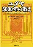 「ユダヤ5000年の教え―世界の富を動かすユダヤ人の原点を格言で学ぶ」ラビ・マーヴィン・トケイヤー