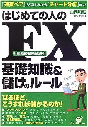はじめての人のFX(外国為替証拠金取引)基礎知識&儲けのルール―『通貨ペア』の選び方から『チャート分析』まで