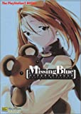 MissingBlueパーフェクトリファレンス (The PlayStation2 BOOKS)