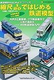 縮尺1/80で始める鉄道模型 (NEKO MOOK 1973 鉄道模型をはじめよう!シリーズ)