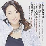 SHIMANAMI KAIDO/ASAGIRI KOGEN