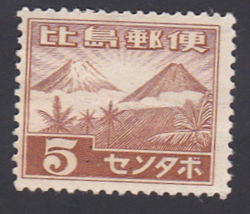 1943 Philippines Japanese Occupation Postage Stamp -