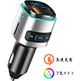 Zexmte Bluetooth FMトランスミッター 高音質 7色LEDライト QC3.0急速充電 車載充電器 iPhone/Android対応 12V/24V車対応