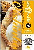 美味しんぼ 56 (小学館文庫 はE 56)